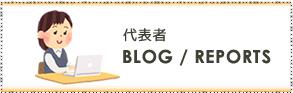 代表者のBLOG/REPORT